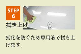 STEP6 拭き上げ 劣化を防ぐため専用液で拭き上げます。
